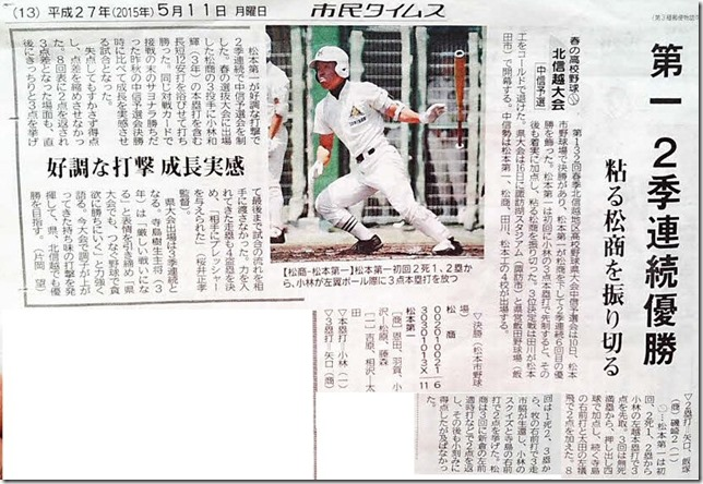 野球部 第132回 北信越地区 高校野球大会(平成27年度春季)中信予選会 結果報告