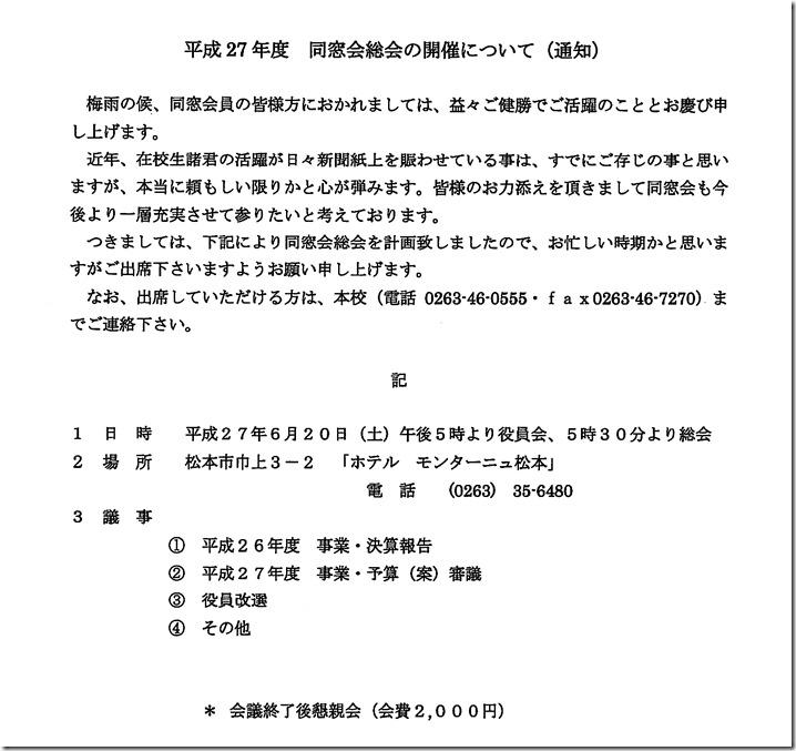 平成27年度同窓会総会のお知らせ