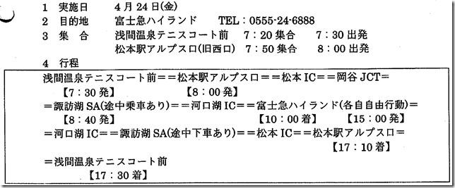 3年遠足行程表