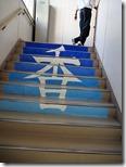 階段アート0