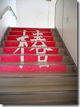 階段アート1