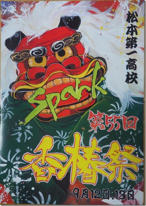 香椿祭ポスター2015