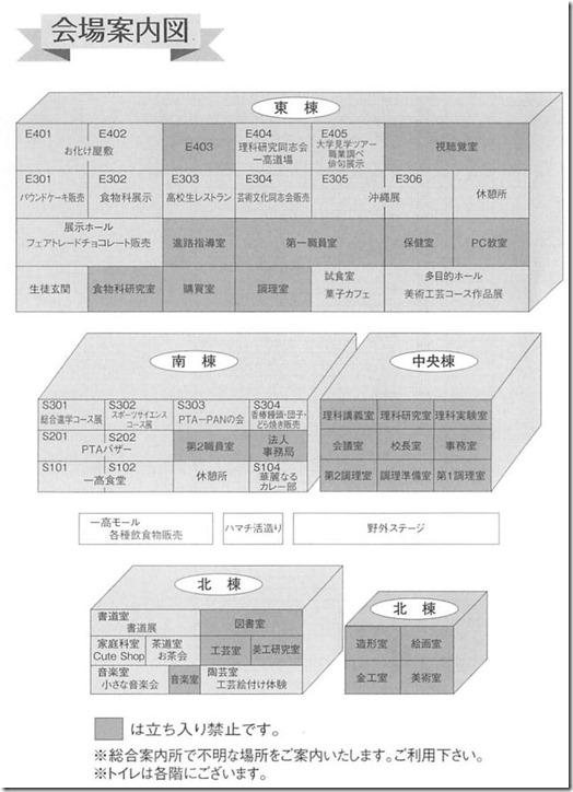 会場案内図2015