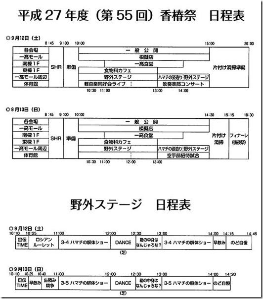 日程表2015