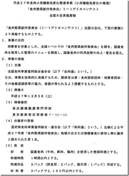 長野県「食肉惣菜創作発表会」ミートデリカコンテスト優勝