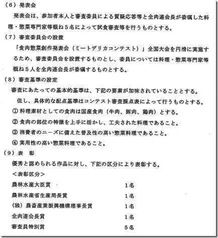 食肉惣菜創作発表会2
