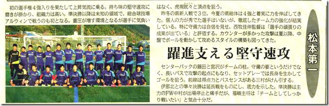 全国高校サッカー選手権長野県大会 準決勝で創造に勝利