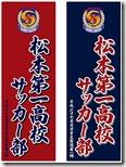 松本第一高校サッカー部のぼり