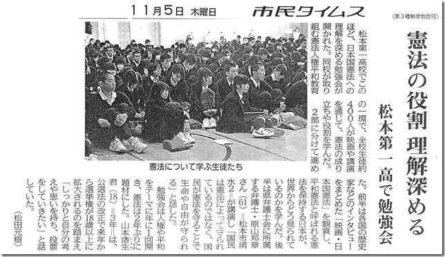 今年の憲法人権平和教育集会は日本国憲法の理解を深める映画と講演会