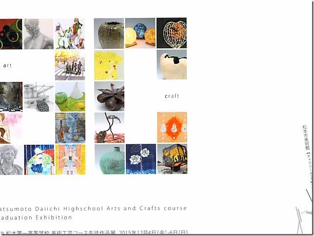美術工芸コース  コース展が今年も開催されます。
