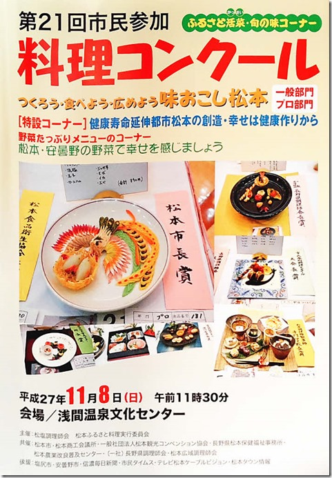 市民参加料理コンクール2015