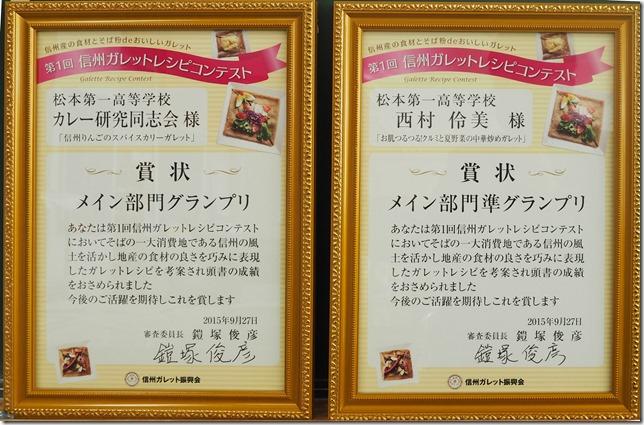 信州ガレットレシピコンテスト賞状