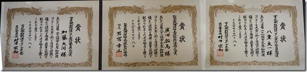 賞状-加藤-廣田-八重