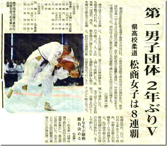 全国高等学校柔道選手権大会 長野県大会結果報告