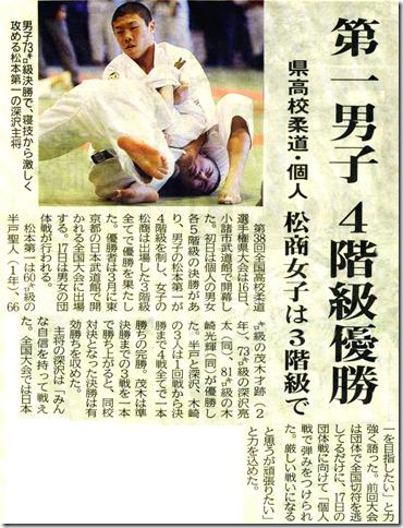 柔道選手権1-18付市民タイムス1