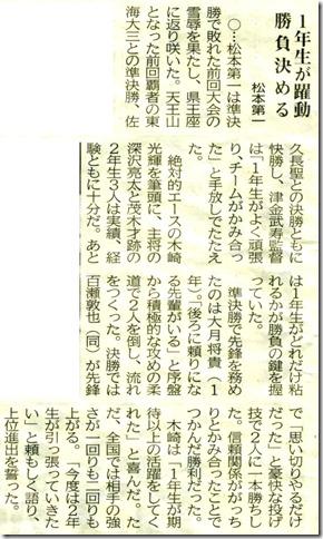 柔道選手権1-18付市民タイムス