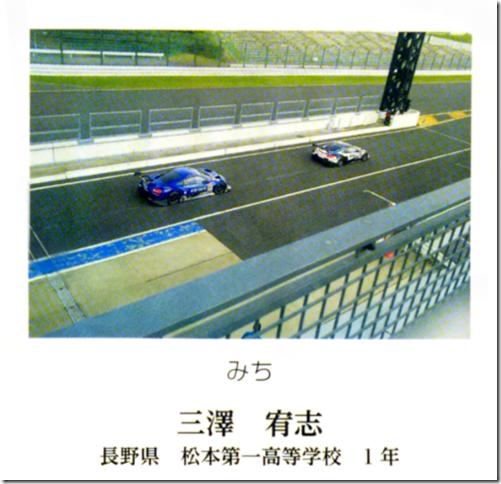 写真-三澤宥志君1年5組