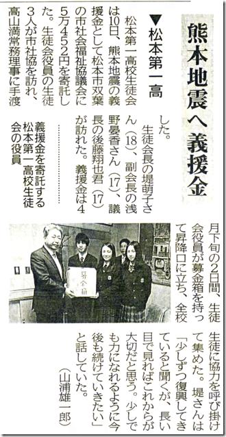 熊本募金市民タイムス512付