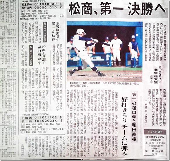 春の北信越県準決勝決勝へ5月19日付市民タイムス