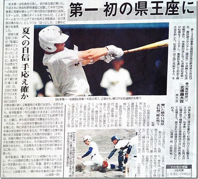 初の県王座-北信越野球5月20日付市民タイムス