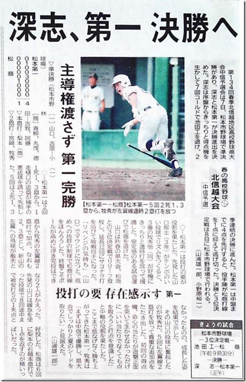 第134回北信越地区高等学校野球長野県大会中信予選会の結果