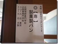 製菓製パン0