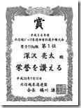 北信越ジュニア柔道体重別選手権3名が全国へ