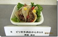 作品8ピリ辛牛肉おからタコス