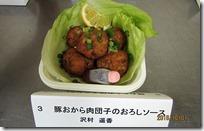 作品3豚おから肉団子のおろしソース