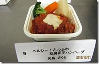 作品5ヘルシーふわふわ豆腐長芋ハンバーグ