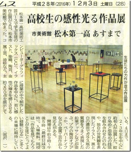 美術工芸コース作品展の様子