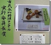 1年5組大澤なつみさん市民参加料理コンクール実行委員長賞