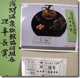 2年5組林優希君浅間温泉旅館協同組合理事長賞