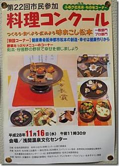 食物科生徒の活躍~市民参加料理コンテスト~