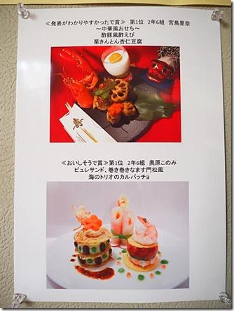 発表が・・・賞2-6宮島さん、おいしそうで賞2-6奥原さん