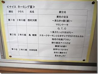 ナイスネーミング賞