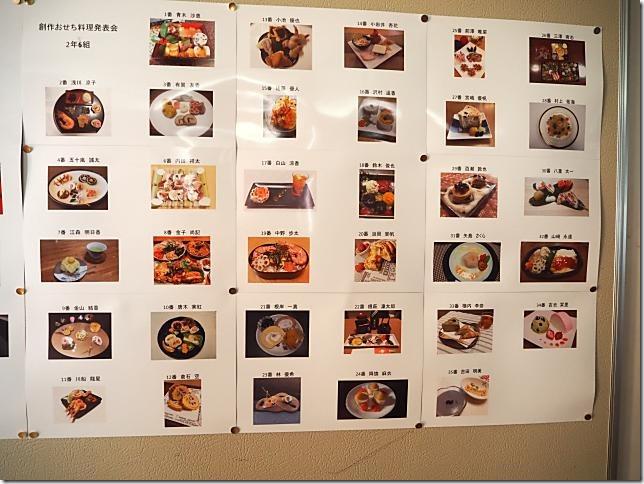 食物科2年生「創作おせち発表会」