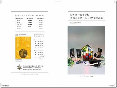 美術工芸コース2017卒業作品集