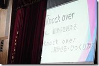 香椿祭テーマ「K'nock over」