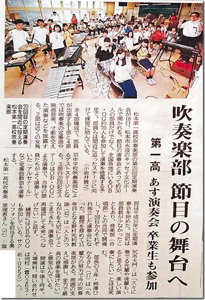 吹部定演市民タイムス6-17