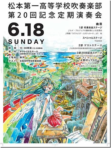 吹奏楽部定期演奏会poster