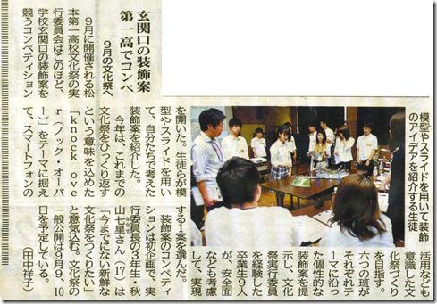 香椿祭コンペ6月20日付市民タイムス