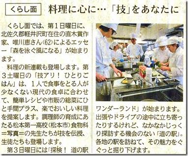信濃毎日新聞のくらし面に食物科の先生たちの新連載