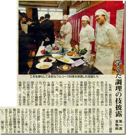 市民タイムス12-18付食物科作品展