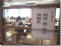 経済・商学・会計・情報系