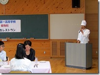 松本第一高等学校 食物科 「高校生レストラン」 中学生向け試食