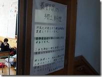 長野県の郷土食-食生活研究同好会