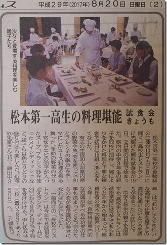 高校生レストラン試食会