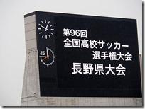 選手権大会長野県大会