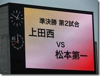 上田西VS松本第一